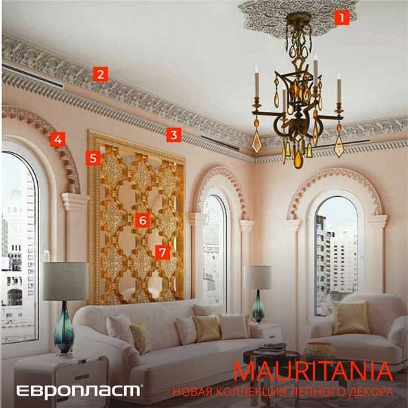 MAURITANIA | МАВРИТАНИЯ новая коллекция лепного декора