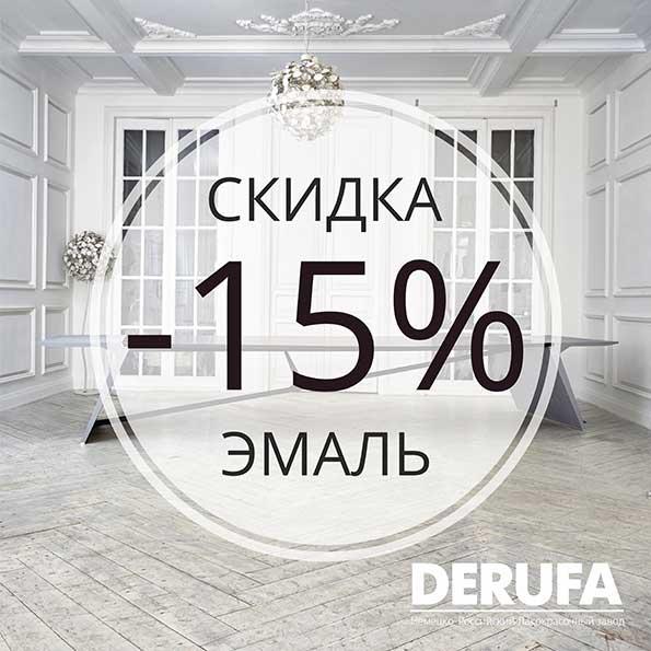 СКИДКА -15 НА ЭМАЛЬ SYPRACRYLDERUFA