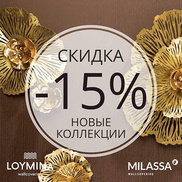 ОБЪЯВЛЯЕМ СКИДКУ -15% на новые коллекции флизелиновых