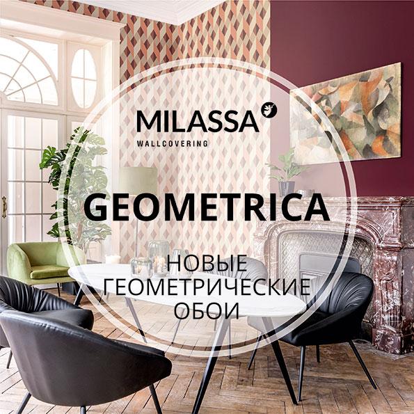 GEOMETRICA ТМ MILASSA новая коллекция флизелиновых обоев