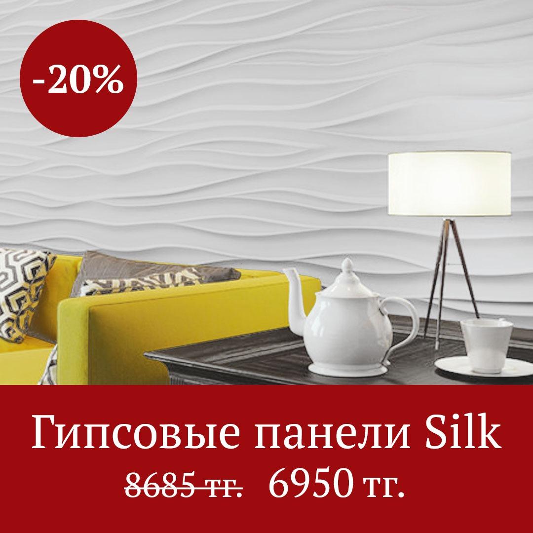 СКИДКА -20% НА ГИПСОВЫЕ ПАНЕЛИ SILK ARTPOLE