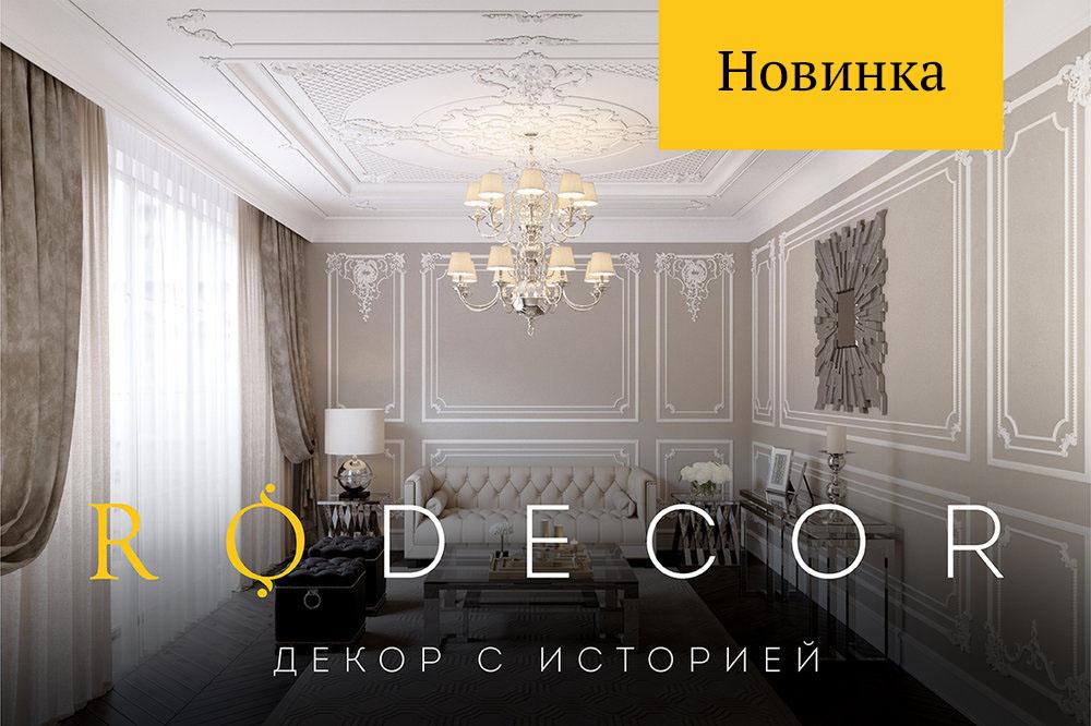 НОВИНКА - ЛЕПНОЙ ДЕКОР RODECOR