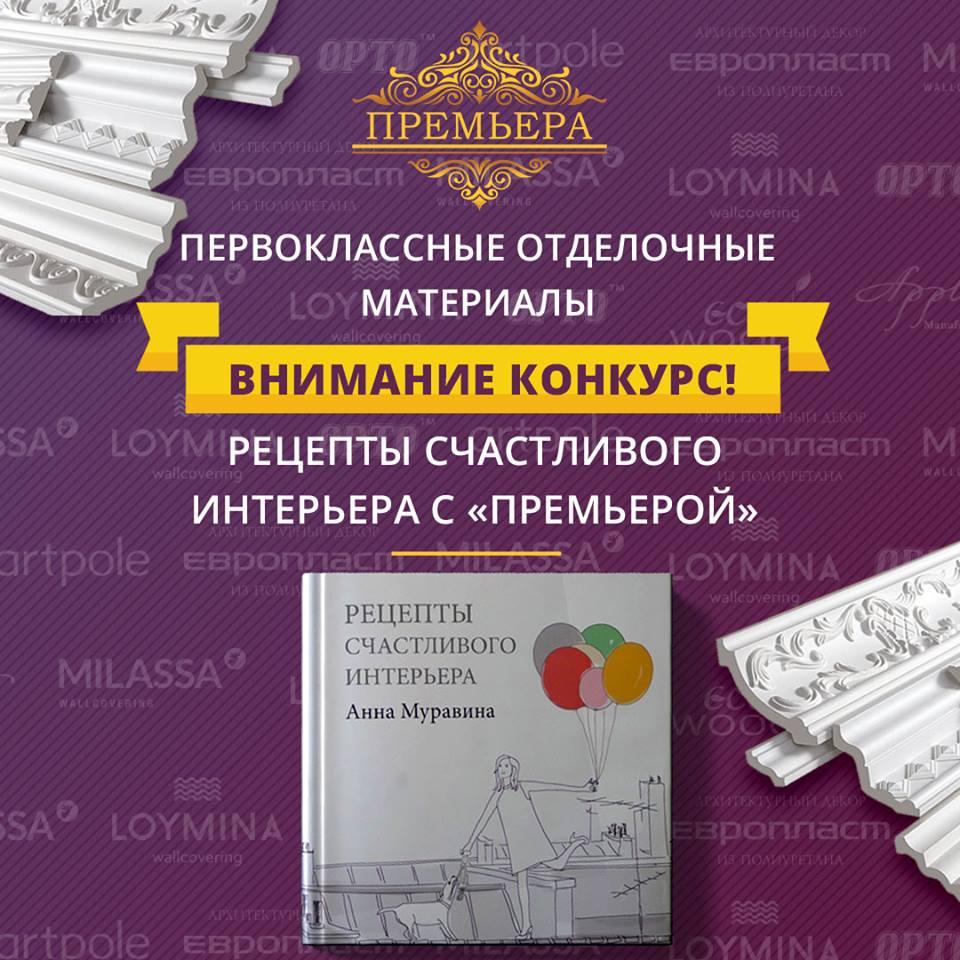 Конкурс от Премьеры и Анны Муравиной
