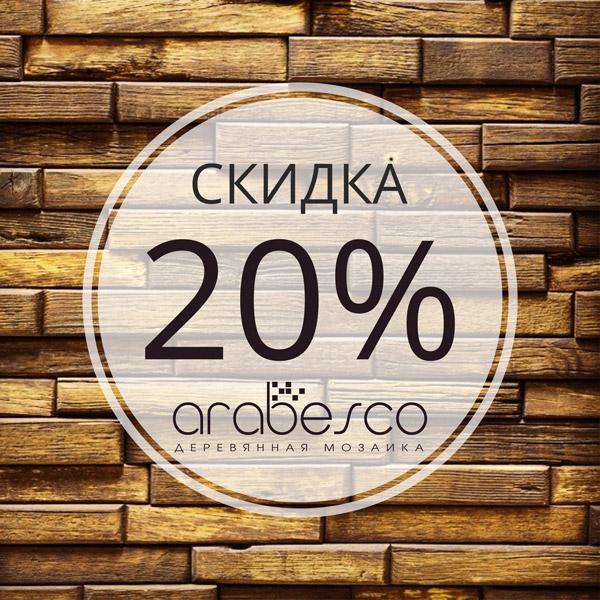 СКИДКА -20%  на декоративные панели из ценных пород